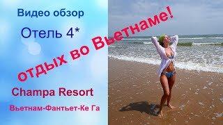 Отдых во Вьетнаме! Видео обзор отель Champa Resort Фантьет-Ке Га!