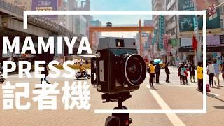mamiya universal press camera - मुफ्त ऑनलाइन