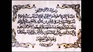 [Download MP3 Quran]   Ayat Kursi (Al Baqarah 255)