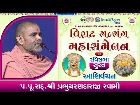 Ashirvachan - P. P. Shri Prabhucharandasji Swami || Satsang MahaSamelan || Surat Ved Road