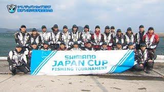 シマノジャパンカップ2017磯グレ釣り選手権大会