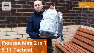 видео 511-Tactical Mira 2 in 1