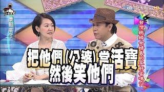 2015.10.20康熙來了 台灣媳婦女婿真的不好當嗎?!