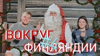 Финский Мурманск. Граница которой нет. В гостях у финского санты.