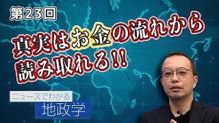 第20回① 矢作直樹氏×赤尾由美氏「コロナ禍で見えた日本の脆弱性」