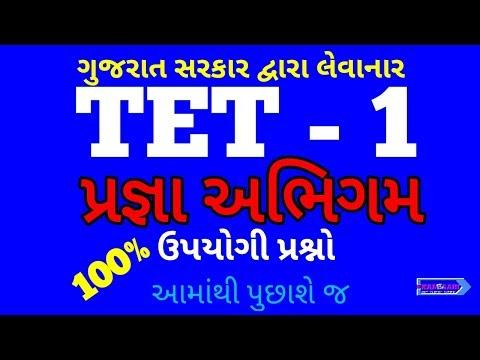 Download Pragna Material Pdf Pragna Material In Gujarati Pragna A