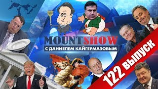 Как Саакашвили всех вертел / Мутко что-то мутит / Тарелка Геращенко. MOUNT SHOW #122
