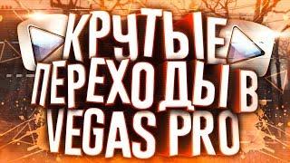 КАК СДЕЛАТЬ КРАСИВЫЕ И КРУТЫЕ ПЕРЕХОДЫ В SONY VEGAS PRO 13 С NewBlueFX?! | SVP Уроки