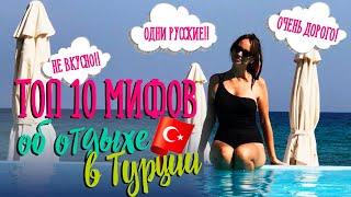 Самые глупые мифы про Турцию! | 10 популярных заблуждений о Турции