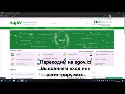 Временная регистрация (видеоинструкция). Общежитие №7