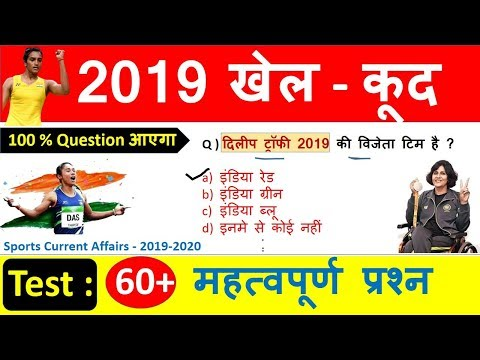 Sports Current Affairs 2019 : Sports GK Questions 2019 | Most Important Current Affairs 2019