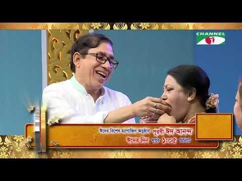Purobi Eid Anando | Promo | Eid Special Program | Keka Ferdousi | Channel i TV