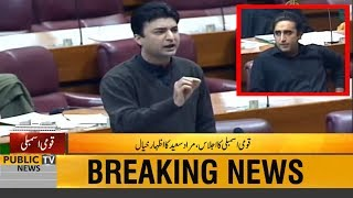 Murad Saeed Reply to Bilawal Bhutto Zardari Speech in National Assembly | 17 January 2019