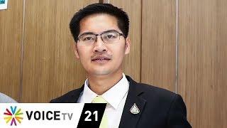 Wake Up News - แบบอย่างเยาวชนไทย 'มงคลกิตติ์' ฝันอยากเป็น รมช.ศึกษา