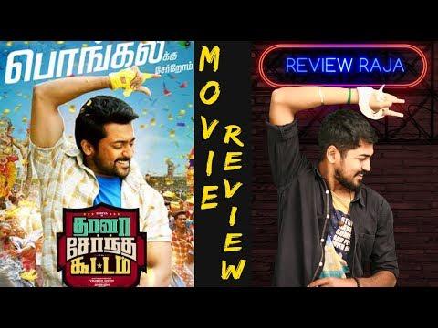 Thaanaa Serndha Koottam Movie Review
