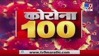 Corona 100 News | कोरोना 100 न्यूज | 2 April 2020 -TV9