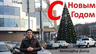 С Новым Годом!!! ПОДБОР АВТО ДНЕПР