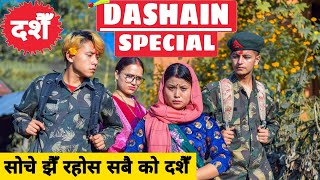 Dashain Special 2 दशैँ विशेष ||Nepali Comedy Short Film || Local Production || October 2020
