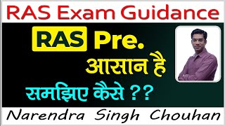 RAS Pre. Exam 2018: RAS Pre आसान है.. समझिए, कैसे??||How to clear RAS Pre exam Easily|Narendra Singh