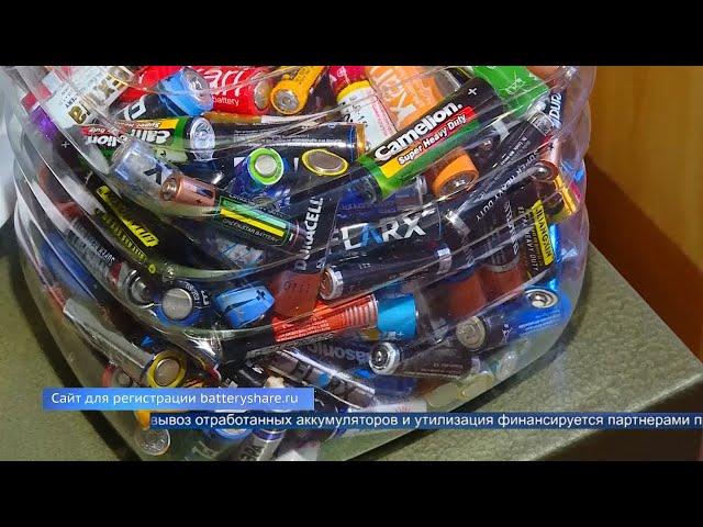 Школы собирают батарейки