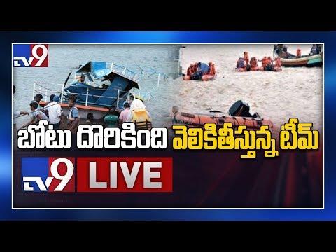 Boat Extraction LIVE : గోదావరిలో బోటు వెలికితీత    Operation Royal Vasishta - TV9 Exclusive