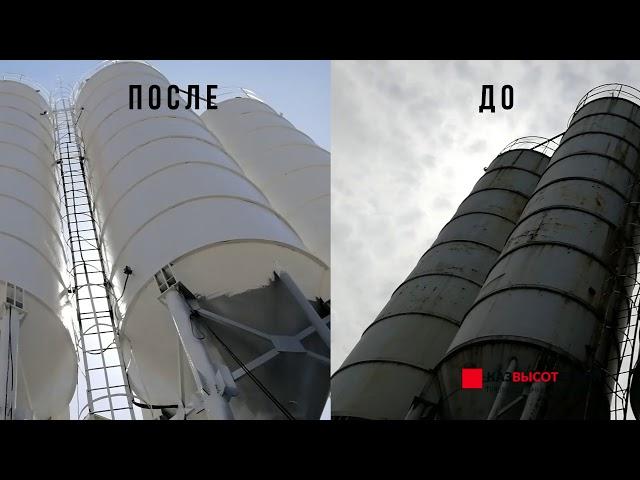 Промышленный альпинизм - Обслуживание промышленных объектов