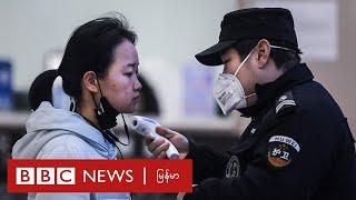 တရုတ်ပြည်က ကိုရိုနာဗိုင်းရပ်စ်ပိုး အမေရိကန်ထိ ပျံ့နှံ့သွားပြီ - BBC News မြန်မာ