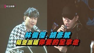 【聖所台北站】歌迷看到賺到!林俊傑即興邀胡彥斌隔空唱〈你要的全拿走〉
