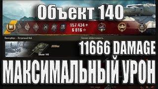 Объект 140 Мега нагиб, максимум урона. Винтерберг – лучший бой Об. 140 World of Tanks.