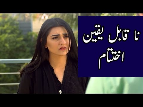 Watch Mere Bewafa Last Episode 24 Full Story Review in Urdu | Sara Khan | Agha Ali | Aplus