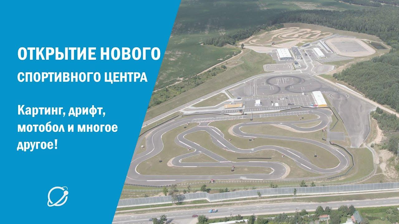 Обзор нового комплекса ДОСААФ под Минском