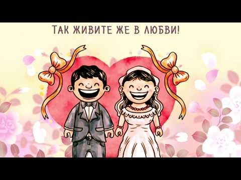 Поздравляю с годовщиной свадьбы! Фарфоровая свадьба , вместе 20 лет