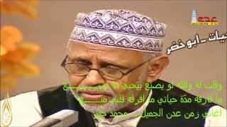 محمد مرشد ناجي قال الفتى يحيى عمر من اغاني زمن عدن الجميل تحميل MP3