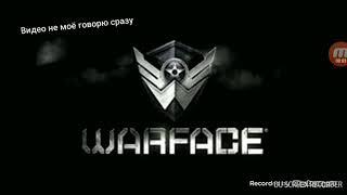 Песня о warface
