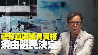 禠奪直選議員資格須由選民決定 黃毓民 毓民踩場 191212 ep1149 p3 of 5