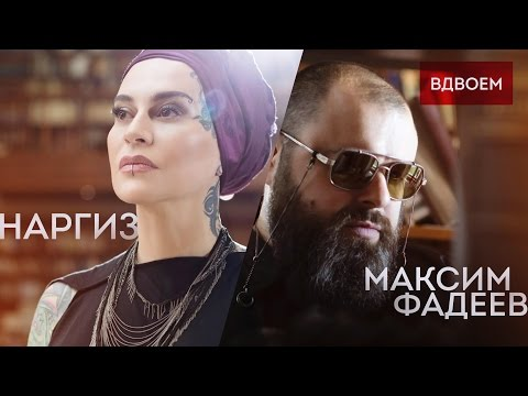 Максим Фадеев & Наргиз – Вдвоем
