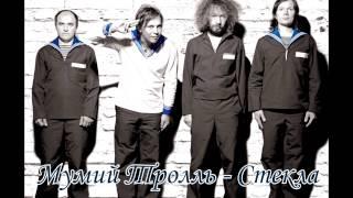 Мумий Тролль - Стекла [HQ]