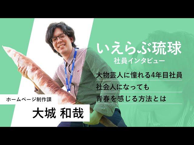 【新卒社員インタビュー】【#4】株式会社いえらぶ琉球 HP制作課 コーダー&デザイナー