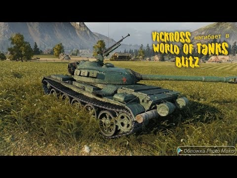 Нагибаю В World of Tanks Blitz