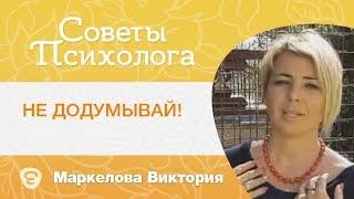 Не додумывай! В чем опасность? Психолог Маркелова Виктория. Православие и психология