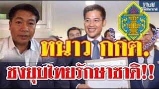 #หนาว กกต.ชงยุบไทยรักษาชาติ !! ชัด ล้มการปกครอง ดึงสถาบันเกี่ยวการเมือบ
