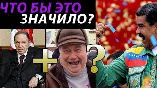 Бюджетникам Германии мало денег, Мадуро пририсовывает сторонников, а Путин «зомбирует» мужичков