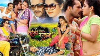 खेसारीलालयादव काजलराघवानी सुपरहिट भोजपुरी मूवी Bhojpuri Movie || MEHANDI LAGA KE RAKHNA || WWR