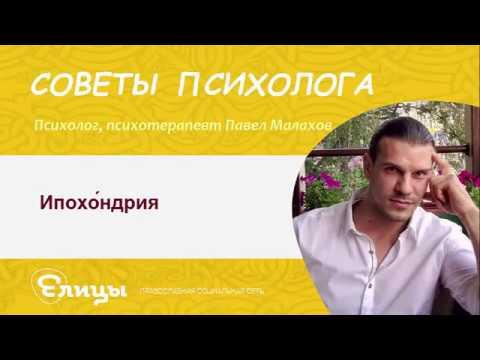 Ипохондрия. Павел Малахов, психотерапевт, психолог, нарколог.
