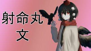 Aya Shameimaru  - (Touhou Project) - Touhou Narrado: Shameimaru Aya