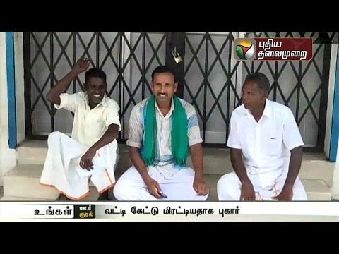 Farmers-stage-a-protest-locking-up-the-gates-of-the-bank-demanding-interest-at-Mannarkudi