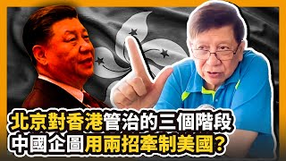 北京對香港管治的三個階段 中國企圖用兩招牽制美國?〈蕭若元:理論蕭析〉2020-07-05