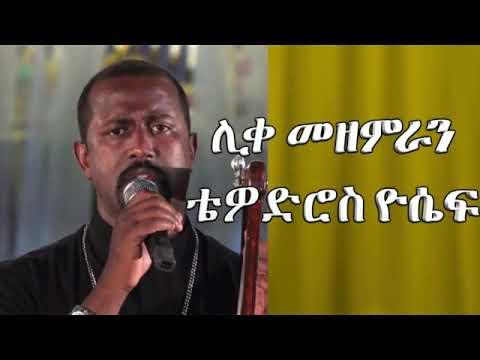 ዘማሪ ቴዎድሮስ መዝሙር ምስጋናዬን ለአምላኬ አቀርባለሁ - Zemari Tewodros Misganayen Lamlake Akerbalehu
