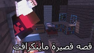 ماينكرافت قصه قصيره : KhaledQ84Ever