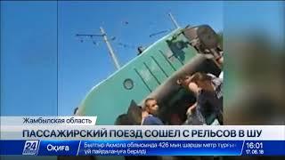 Подросток погиб при сходе вагонов поезда «Астана – Алматы»